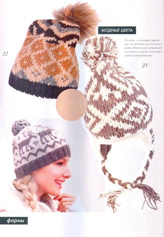 Спортивные шапочки с норвежскими узорами