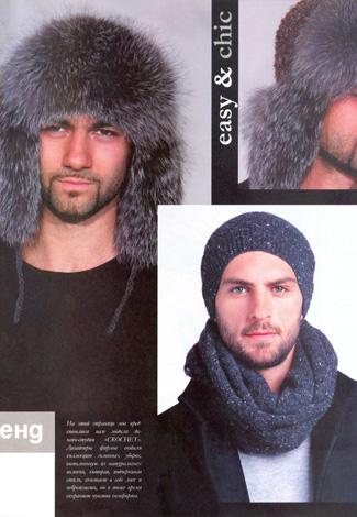 Модные вязаные шапки для мужчин 2012 - 2013
