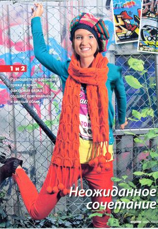 Модный вязаный шарф. Сезон осень - зима 2012 -2013