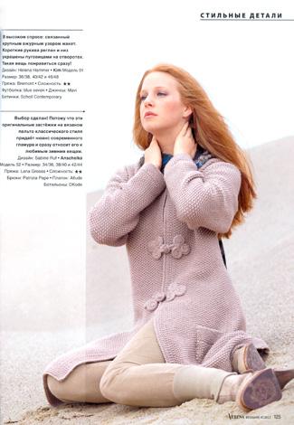 Вязаное пальто с декоративной застежкой