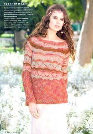 Журнал Verena, весна 2013, пуловер с ажурными узорами из разной пряжи