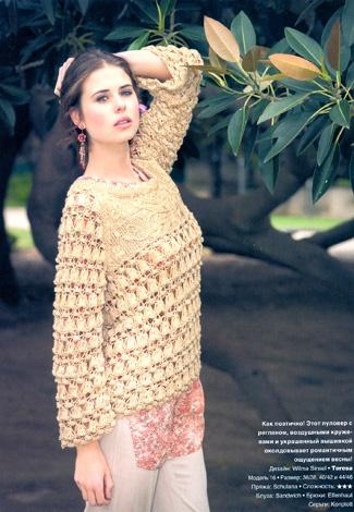Журнал Верена и модные тенденции, ажурный пуловер