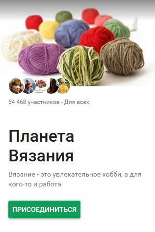 Планета Вязания в Google+