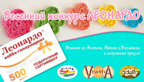 Весенний конкурс ЛЕОНАРДО